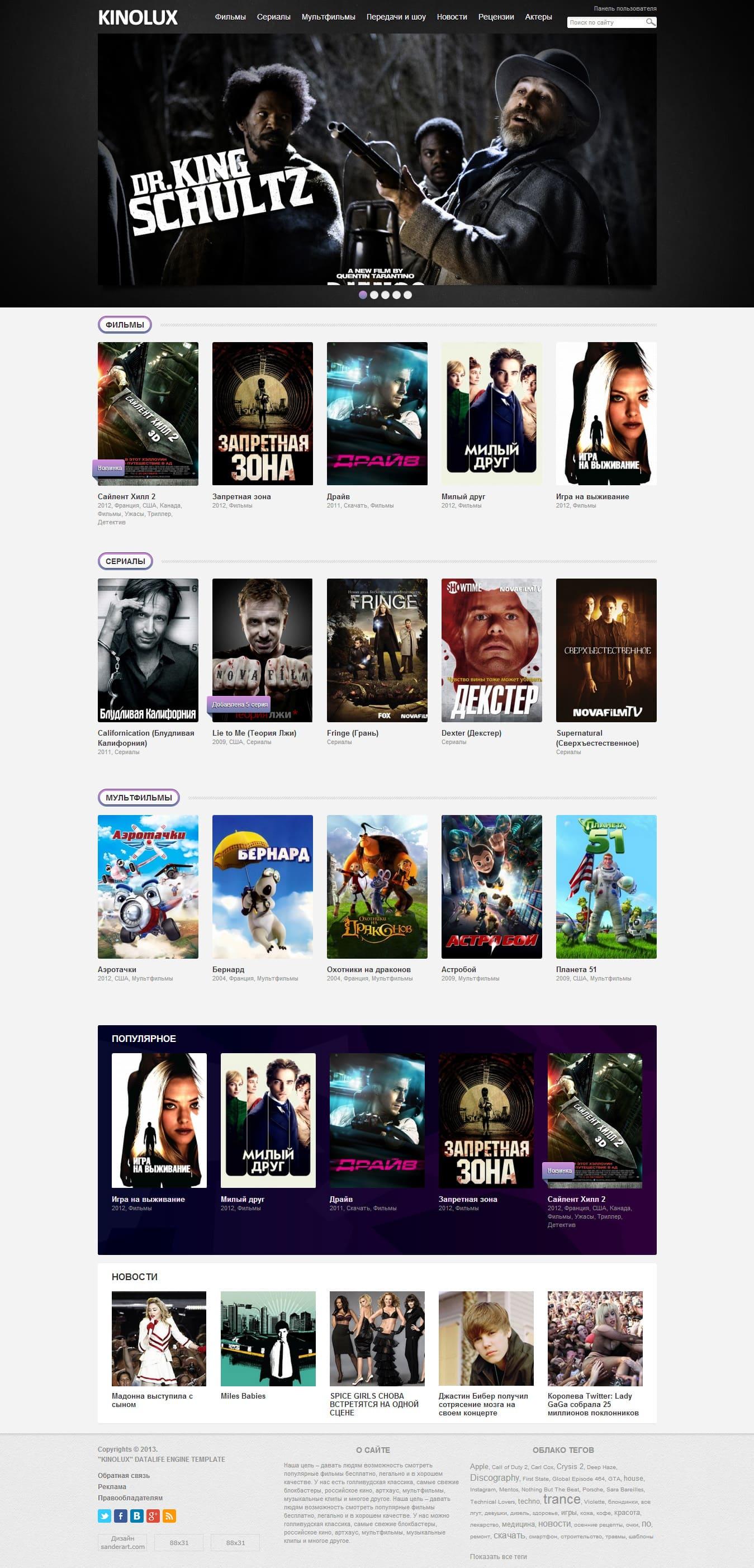 KinoLux - кино шаблон для онлайн кинотеатра на DLE