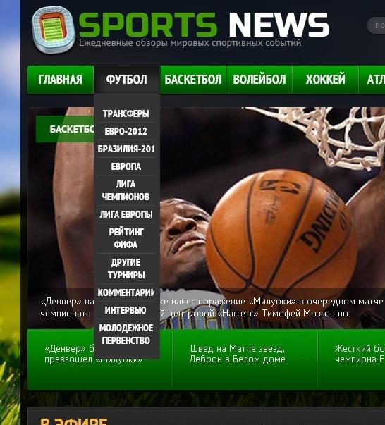 шаблон для сайта о спортивных прогнозах