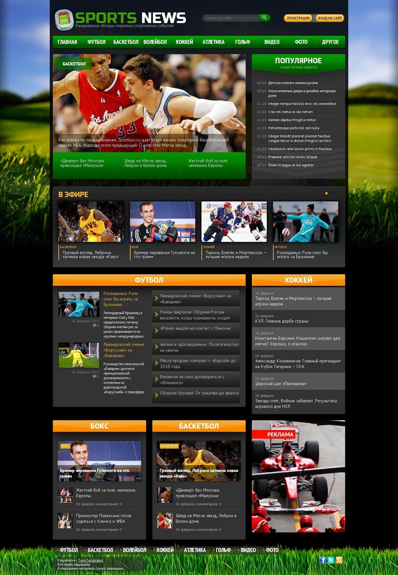 Шаблон prestashop 1-34911 сайт за 9555 рублей wlabru