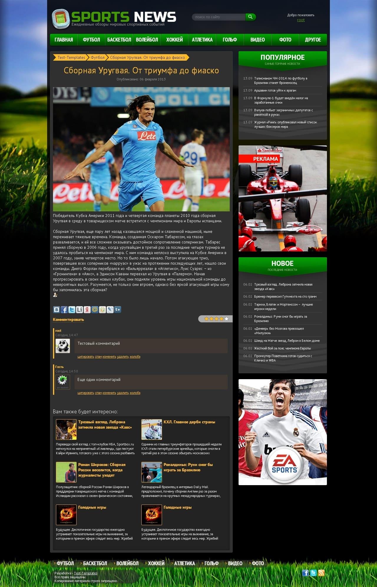 Шаблоны спортивных сайтов / 3-я страница