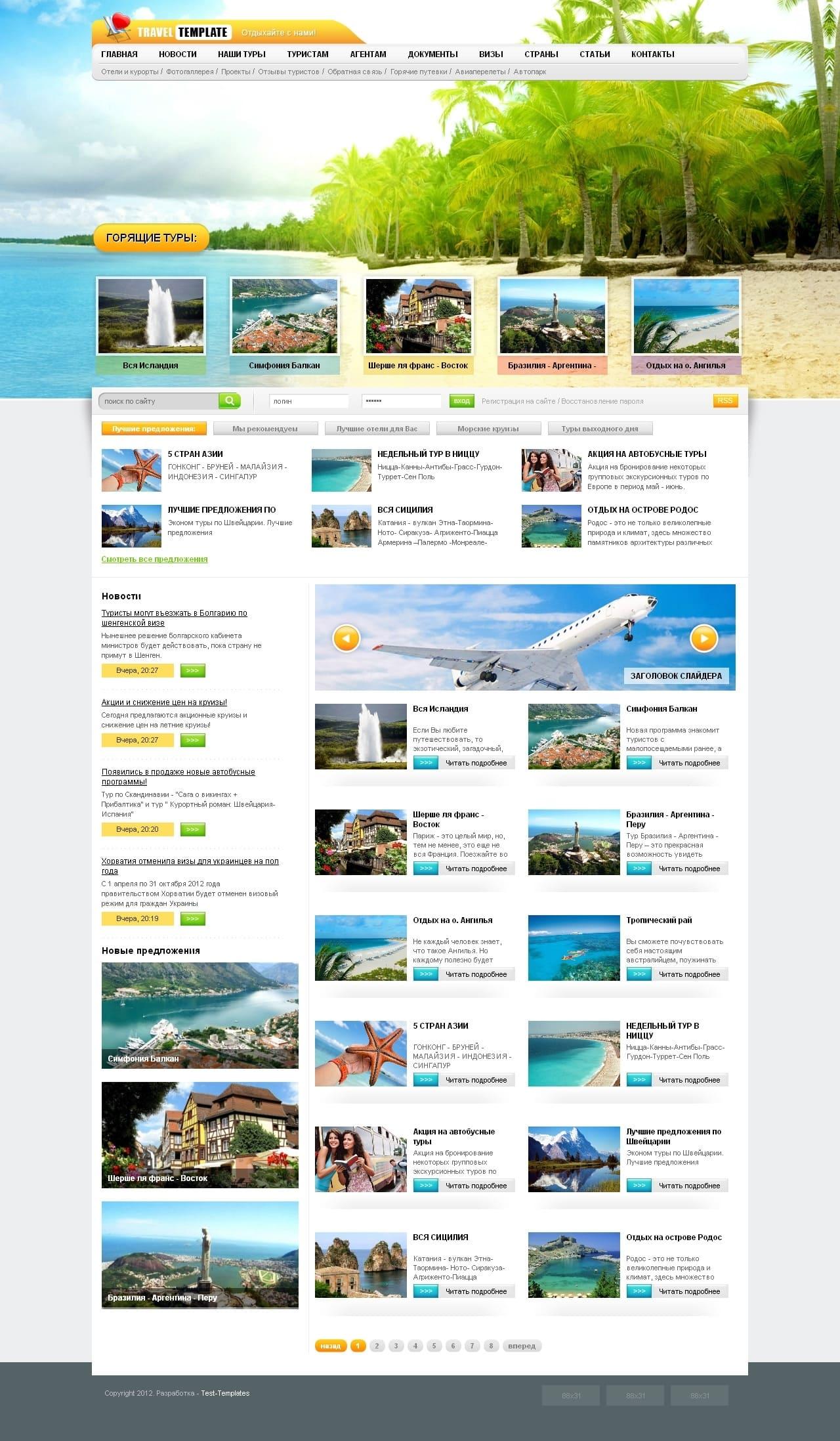 Travel Template - красочный шаблон для DLE на тему туризма