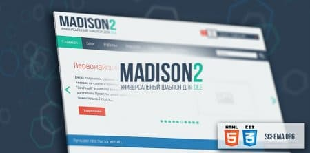 Шаблон Madison 2