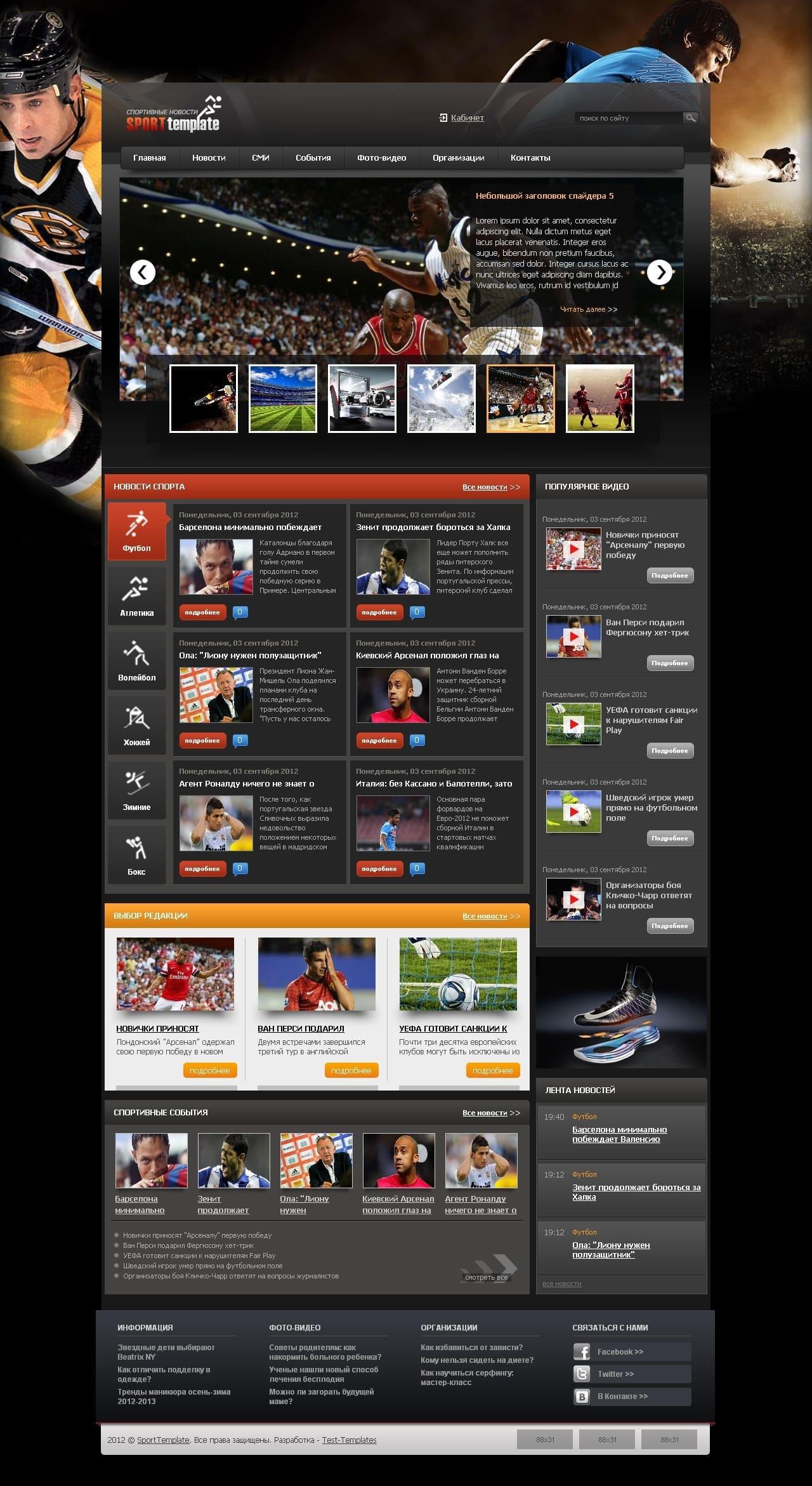Sport Template - спортивный шаблон DLE