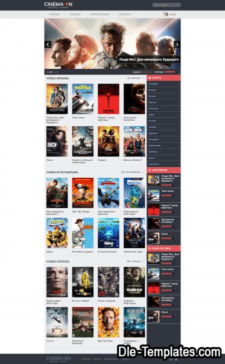 Как сделать свой онлайн кинотеатр