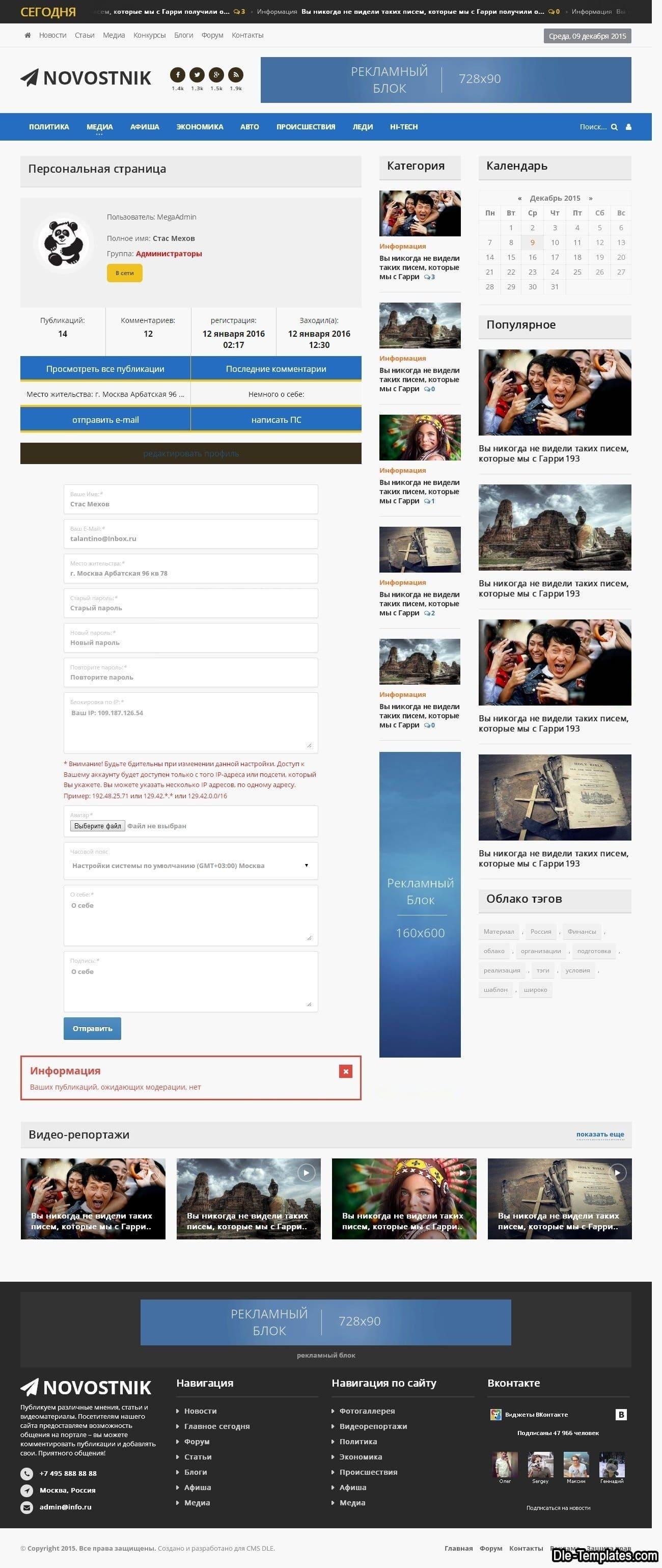 Реклама «Вконтакте 100 примеров для вдохновения - TexTerra 18
