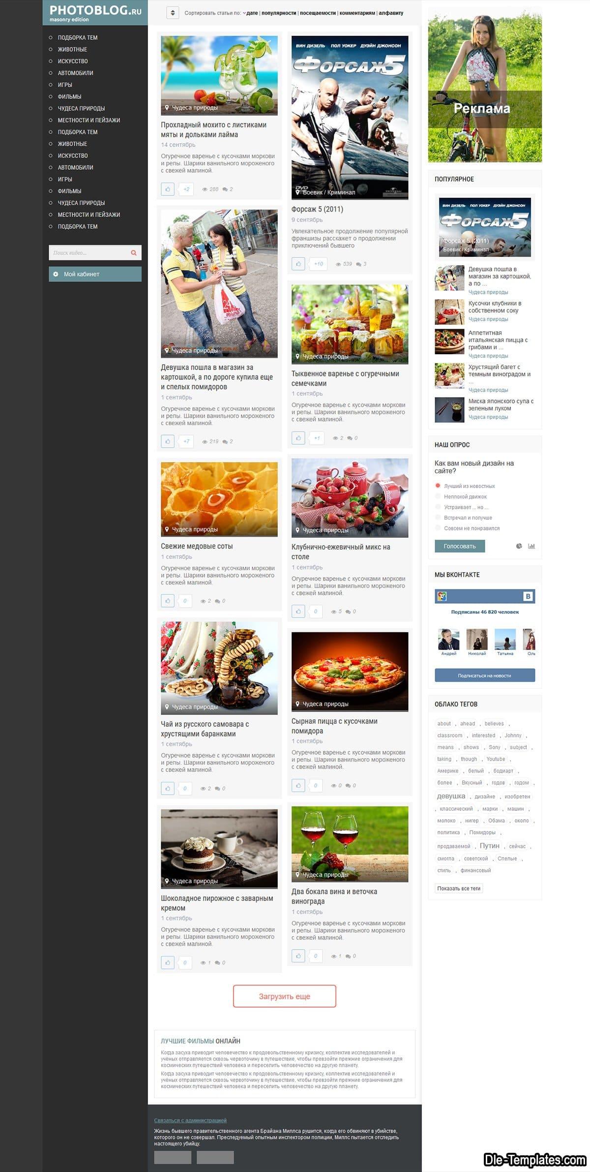 Photo Blog Masonry Edition - универсальный шаблон для DLE