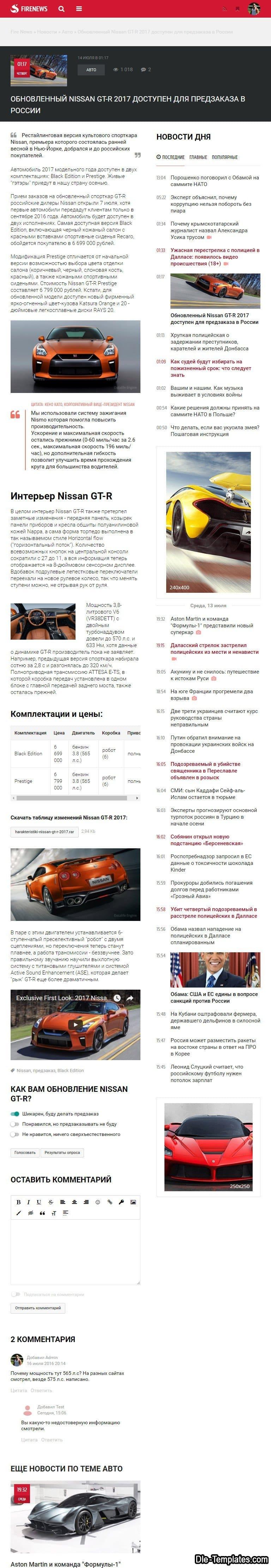 Последние новости сокола вологодской области